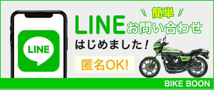 バイク買取LINE受付