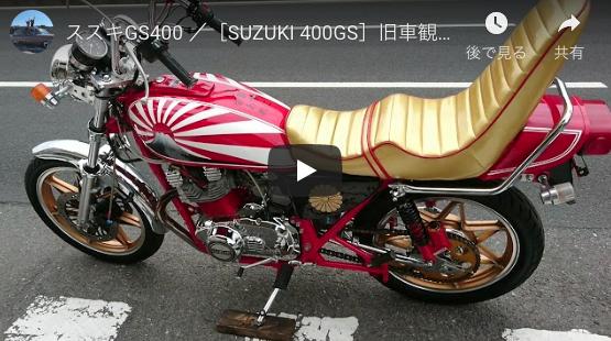 GS400 SUZUKI