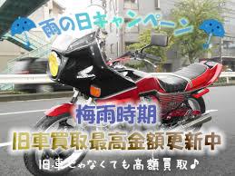雨の日 バイク買取